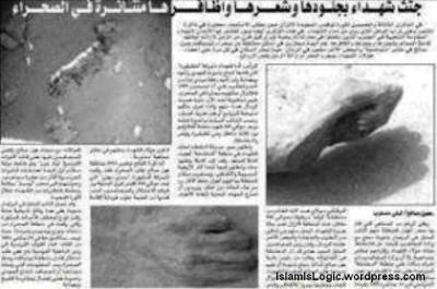 http://islamislogic.files.wordpress.com/2014/01/janazah-sahabat-nabi-terkena-banjir.jpg