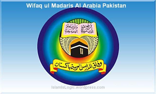 Wifaq-ul-Madaris-Arabia-Pakistan-Logo